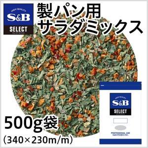 ◆セレクト 製パン用サラダミックス500g袋入り S&B SB エスビー食品|e-sbfoods