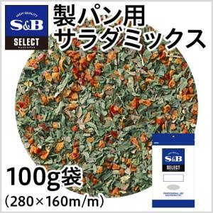 セレクト 製パン用サラダミックス100g袋入り S&B SB エスビー食品|e-sbfoods