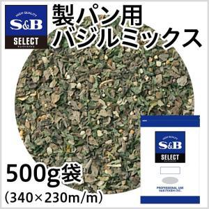 セレクト 製パン用バジルミックス500g袋入り S&B SB エスビー食品|e-sbfoods