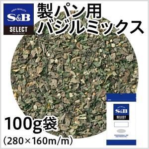 セレクト 製パン用バジルミックス100g袋入り S&B SB エスビー食品|e-sbfoods