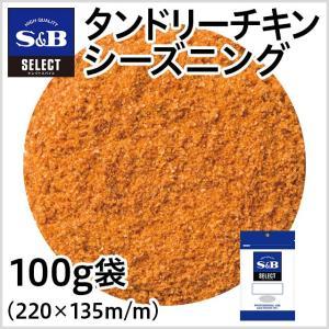セレクト タンドリーチキンシーズニング100g袋入り S&B SB エスビー食品 e-sbfoods