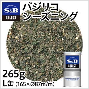 セレクト バジリコシーズニングL缶265g S&B SB エスビー食品|e-sbfoods