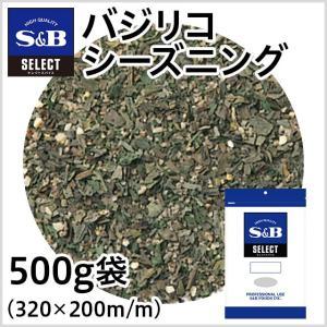 ◆セレクト バジリコシーズニング500g袋入り S&B SB エスビー食品|e-sbfoods