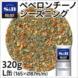 セレクト ペペロンチーノシーズニングL缶320g S&B SB エスビー食品|e-sbfoods