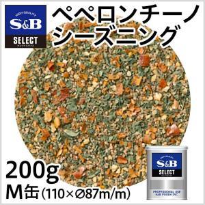 セレクト ペペロンチーノシーズニングM缶200g S&B SB エスビー食品|e-sbfoods