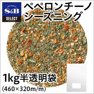 セレクト ペペロンチーノシーズニング1kg袋入り S&B SB エスビー食品|e-sbfoods