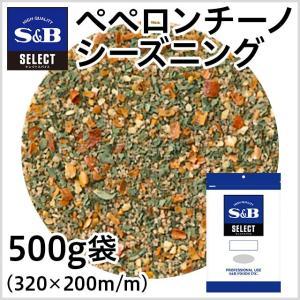 セレクト ペペロンチーノシーズニング500g袋入り S&B SB エスビー食品|e-sbfoods
