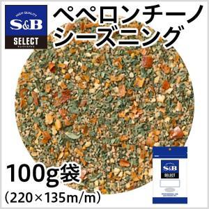 セレクト ペペロンチーノシーズニング100g袋入り S&B SB エスビー食品|e-sbfoods