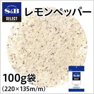 セレクト レモンペッパー100g袋入り S&B SB エスビー食品|e-sbfoods