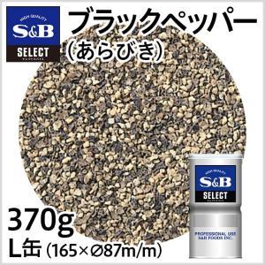 セレクト ブラックペッパー(あらびき)L缶370g S&B SB エスビー食品|e-sbfoods