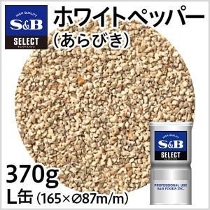 セレクト ホワイトペッパー(あらびき)L缶370g S&B SB エスビー食品|e-sbfoods