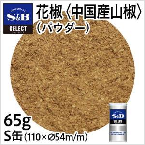 セレクト 花椒(パウダー)<中国産山椒>S缶65g S&B SB エスビー食品|e-sbfoods