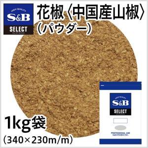 セレクト 花椒(パウダー)<中国産山椒>1kg袋入り S&B SB エスビー食品|e-sbfoods