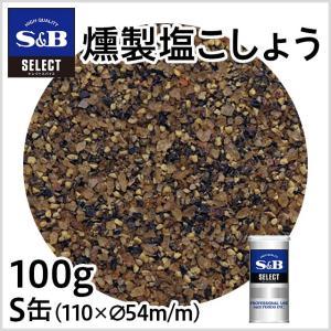 セレクト 燻製塩こしょう S缶100g S&B SB エスビー食品|e-sbfoods
