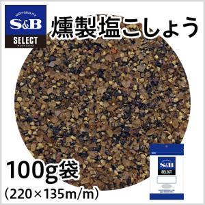 セレクト 燻製塩こしょう 100g袋入り S&B SB エスビー食品|e-sbfoods