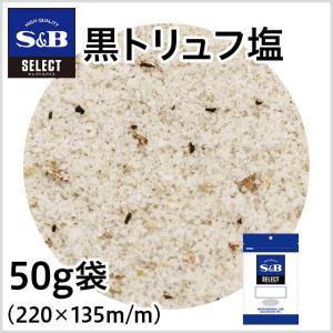 セレクト 黒トリュフ塩 50g袋入り S&B SB エスビー食品|e-sbfoods