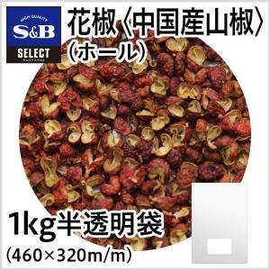 セレクト 花椒(ホール)<中国産山椒>1kg袋入り S&B SB エスビー食品|e-sbfoods