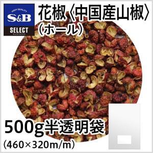 セレクト 花椒<中国産山椒>(ホール)500g袋入り S&B SB エスビー食品|e-sbfoods