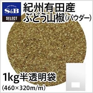 セレクト 紀州有田産ぶどう山椒(パウダー)1kg袋入り S&B SB エスビー食品|e-sbfoods