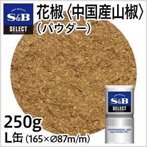 セレクト 花椒(パウダー)<中国産山椒>L缶250g S&B SB エスビー食品|e-sbfoods
