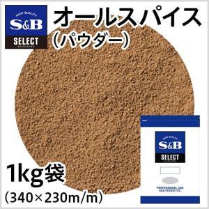 セレクトオールスパイス パウダー 袋1kg セレクトスパイス 業務用 お徳用 お買い得 S&B SB エスビー食品|e-sbfoods