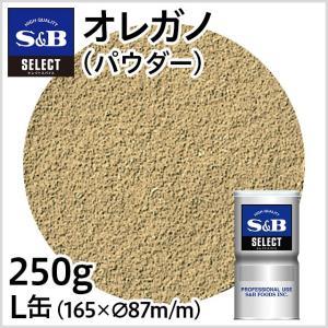 セレクトオレガノ パウダー L缶250g S&B SB エスビー食品|e-sbfoods