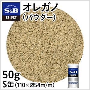 セレクトオレガノ パウダー S缶50g S&B SB エスビー食品|e-sbfoods