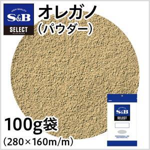 セレクトオレガノ パウダー 袋100g S&B SB エスビー食品|e-sbfoods