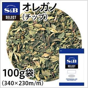 セレクトオレガノ チップ 袋100g S&B SB エスビー食品|e-sbfoods