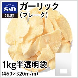 セレクトガーリック フレーク 袋1kg セレクトスパイス 業務用 お徳用 お買い得 S&B SB エスビー食品|e-sbfoods