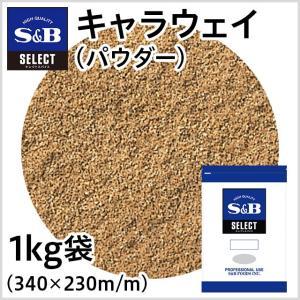 セレクトキャラウェイ パウダー 袋1kg 業務用 セレクト  お徳用  S&B SB エスビー|e-sbfoods