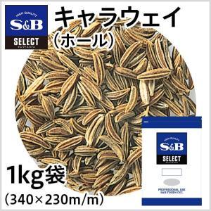セレクトキャラウェイ ホール 袋1kg セレクトスパイス 業務用 お徳用 お買い得 S&B SB エスビー食品|e-sbfoods
