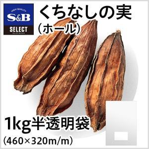 ◆セレクトくちなしの実 袋1kg セレクトスパイス 業務用 お徳用 お買い得 S&B SB エスビー食品|e-sbfoods