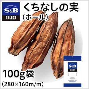 セレクトクチナシの実 袋100g 業務用くちなし お徳用くちなし SB S&B エスビー|e-sbfoods