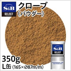 セレクトクローブ パウダー L缶350g 業務用クローブ お徳用丁字 S&B SB エスビー|e-sbfoods