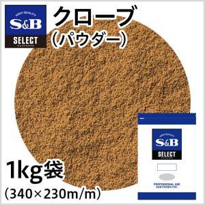 セレクトクローブ パウダー袋1kg セレクトスパイス 業務用 お徳用 お買い得 S&B SB エスビー食品|e-sbfoods