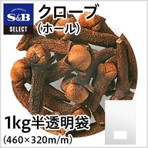 セレクトクローブ ホール 袋1kg 業務用クローブ お徳用丁字 S&B SB エスビー|e-sbfoods