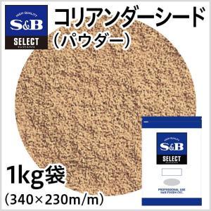 コリアンダーシード パウダー 袋1kg S&B SB エスビー食品|e-sbfoods
