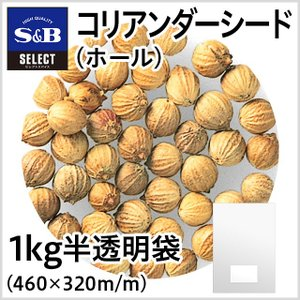 コリアンダーシード ホール 袋1kg S&B SB エスビー食品|e-sbfoods