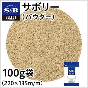 セレクトサボリー(セイボリー) パウダー 袋100g S&B SB エスビー食品|e-sbfoods