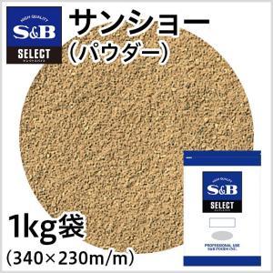 サンショー パウダー 袋1kg S&B SB エスビー食品|e-sbfoods