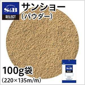 サンショー パウダー 袋100g S&B SB エスビー食品|e-sbfoods