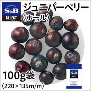 ジュニパーベリー 袋100g S&B SB エスビー食品|e-sbfoods