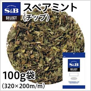 ◆セレクトスペアミント チップ 袋100g S&B SB エスビー食品|e-sbfoods