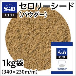 セレクトセロリーシード パウダー 袋1kg セレクトスパイス 業務用 お徳用 お買い得 S&B SB エスビー食品|e-sbfoods