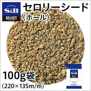 セレクトセロリーシード ホール 袋100g S&B SB エスビー食品|e-sbfoods