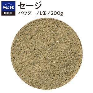 セージ パウダー L缶200g S&B SB エスビー食品