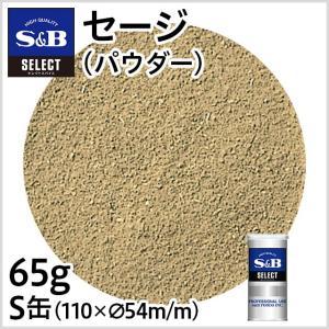 セージ パウダー S缶40g S&B SB エスビー食品