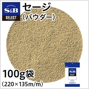 セージ パウダー 袋100g S&B SB エスビー食品