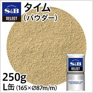 タイム パウダー L缶250g S&B SB エスビー食品